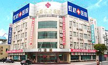 上海虹桥医院大楼