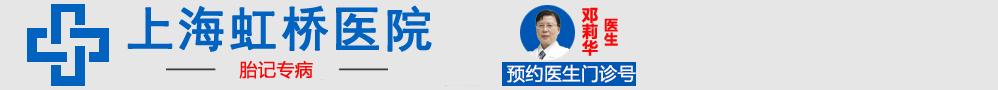 上海正规胎记医院排名